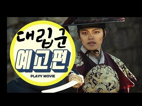 대립군(WARRIORS OF THE DAWN, 2017) 메인 예고편 PLAYY