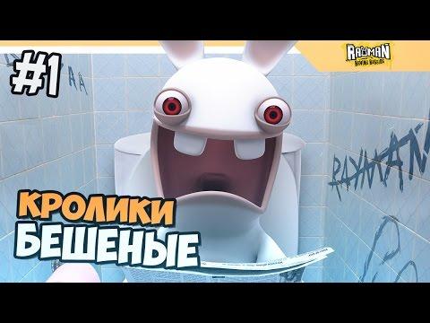 БЕШЕНЫЕ КРОЛИКИ - Rayman Raving Rabbids прохождение на русском