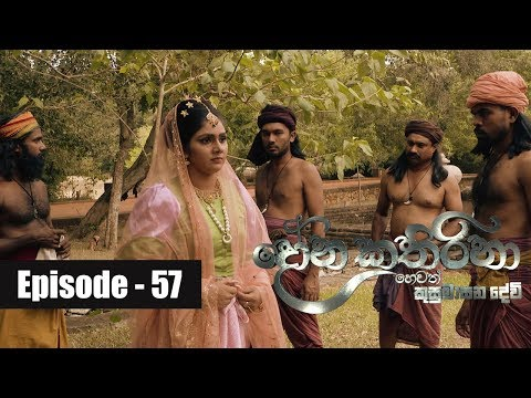 Dona Katharina | Episode 57 11th September 2018