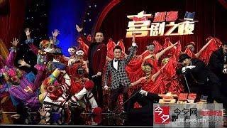 《2018新春喜剧之夜》 20180216 众多影视演员、主持人、歌手跨界演喜剧 陪您欢笑过大年 | CCTV综艺