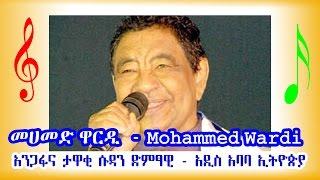 መሀመድ ዋርዲ አንጋፋና ታዋቂ ሱዳን ድምፃዊ - አዲስ አባባ ኢትዮጵያ Mohammed Wardi (Sudan Best Singer) 1993