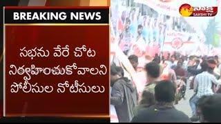 Big Shock To Janasena   Police Restrictions for Kavathu   ఆంక్షలతో కూడిన అనుమతి..!