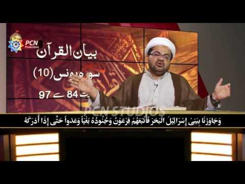 """Bayan ul Quran """"Sura e Younis"""" Dars 8 - Hujjatul Islam Maulana Mohammad Raza Dawoodani"""