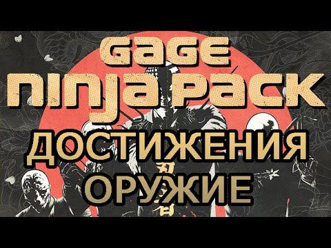 [PAYDAY 2] Gage Ninja Pack - Получение достижений и обзор оружия