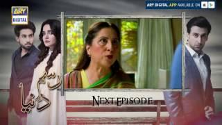 Rasm-e-Duniya Episode - 12 - (Teaser ) - ARY Digital Drama