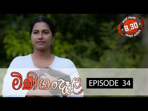 Minigandela Sirasa TV 26th July Ep 34 [HD]