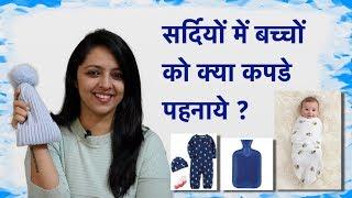 सर्दियों में बच्चों को क्या कपडे पहनाये    Right Baby Clothing For Winters (Hindi)