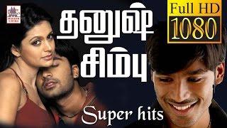 Dhanush Simbu Super Hit Songs HD தனுஷ் சிம்பு சூப்பர்ஹிட் பாடல்கள்