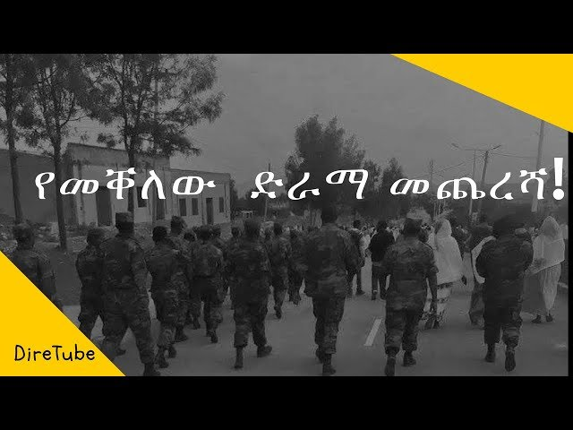 ETHIOPIA - Must Watch 'Yemekelew Drama'