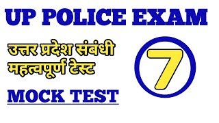 UP POLICE EXAM MOCK TEST-( 7 )