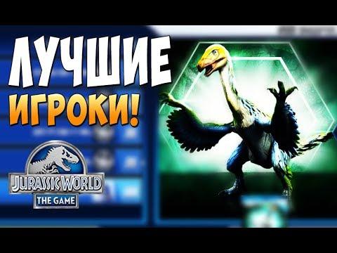 Ивент Лучший Игрок! Jurassic World the Game #79