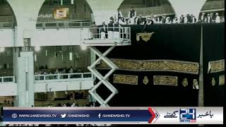 Ghilaf e Kaaba changing ceremony held at Masjid al Haram