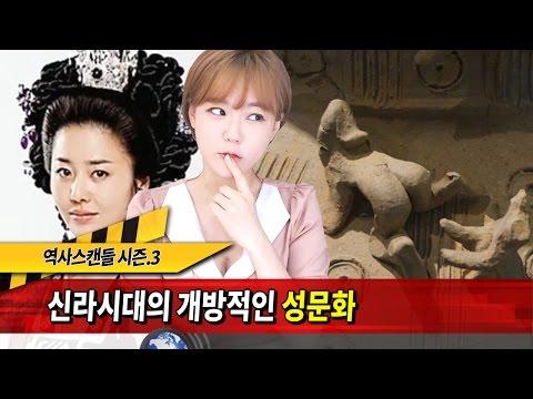 역사스캔들 제84부-충격!!)미실을 통해 본 신라시대의 개방적인 성문화★한나TV