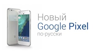 Pixel - новый телефон от Google (по-русски)