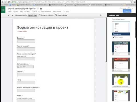Как сделать фон на форме гугл