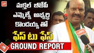 Telangana BJP MLA Candidate Kondaiah Face to Face at Maktal | Mahakutami