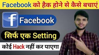 अपने फेसबुक अकाउंट को हैक होने से कैसे बचाएं || How To Protect Our Facebook Account From Hacking
