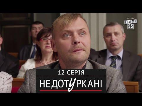 «Недотуркані» – новый комедийный сериал - 12 серия   сериалы 2016