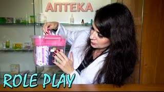 АСМР. ASMR Role Play Pharmacy. Soft spoken Pharmacist. Nail Tapping and Crinkling Sounds.