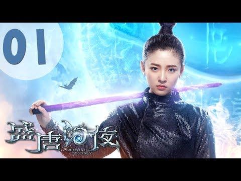陸劇-盛唐幻夜