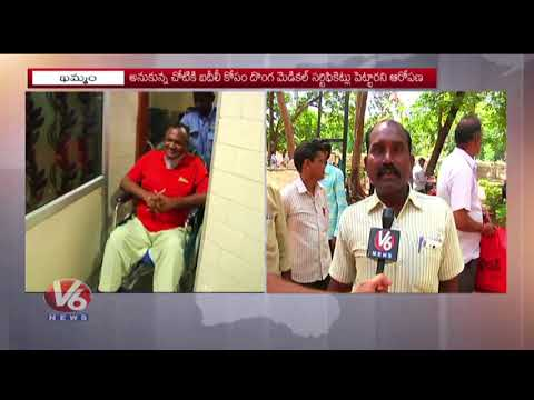 Teachers Complains DEO Over Irregularities In Transfers | Fake Medical Certificates | V6 News
