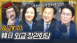[8/21] 박영선,손학규,윤소하,오석근,이진수 | 김어준의 뉴스공장
