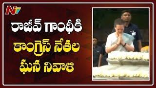 Congress Leaders Pays Tribute To Rajiv Gandhi On His Birth Anniversary | NTV