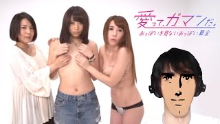 Don't look at their Breast! 愛って、ガマンだ。 - Japanese AIDS charity Challenge