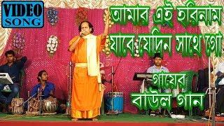 Baul, Folk Songs, Folk, Banglar Baul Gaan, Baul Song Video, Hit Baul Song, Baul Gaan, Village Songs