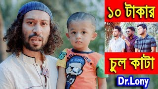 New Bangla Funny Video | Baby Haircut | New Video 2018 | Dr Lony Bangla Fun