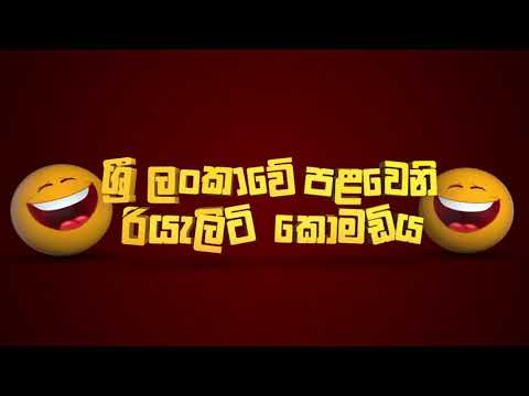 Derana Star City Comedy Season - Trailer