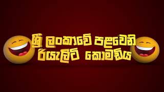 Derana Star City Comedy Season - Trailer