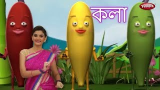 Banana Song For Babies | Bengali Rhymes For Children With Actions | বাংলা গান | Baby Rhymes Bengali