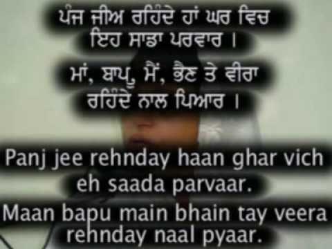 Rishtay Naatay (relations) Punjabi Poem for Children with Subtitles...