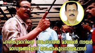ഡി.വൈ.എസ്.പി. ഹരികുമാറിന്റെ സഹോദരൻ മാധവൻ നായർ മാധ്യമങ്ങളോട് രോഷാകുലനായപ്പോൾ | Kaumudy TV
