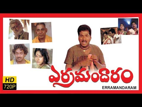 Erra Mandaram ( Yerra Mandaram ) Full Movie || Rajendra Prasad, Yamuna video