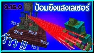 สอนสร้างป้อมปืนยิ่งแสงเลเซอร์ Minecraft PE 0.16.0  เจ๋งแจ๋วจริง