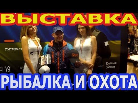 Выставка Охота и Рыбалка. Киев.МВЦ.2017 года.Осень.