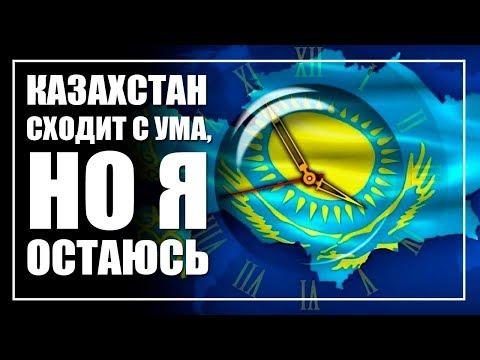 Казахстан сходит с ума, но я остаюсь