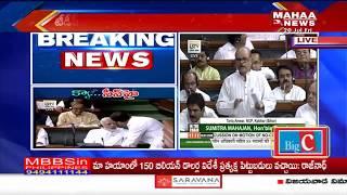 Tariq Anwar Speech In Lok Sabha | No Confidence Motion In Parliament