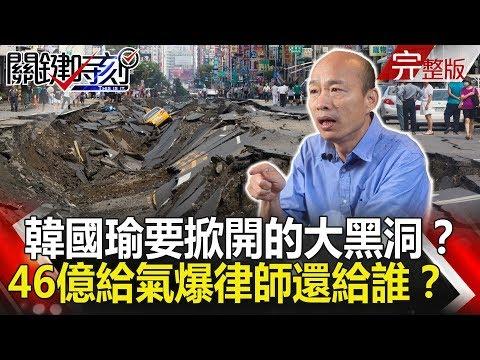 台灣-關鍵時刻-20190121 :韓國瑜要掀開的大黑洞!? 高雄氣爆46億善款除了律師費還付給誰?