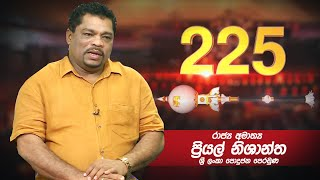 225 | Piyal Nishantha | 18 - 10 - 2020 | Siyatha TV