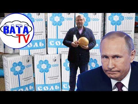 Как Россия на Украину заобижалась, или соль – новая валюта