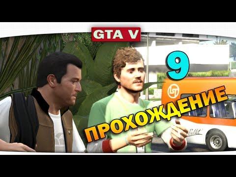 ч.09 Прохождение GTA 5 - Временный сотрудник