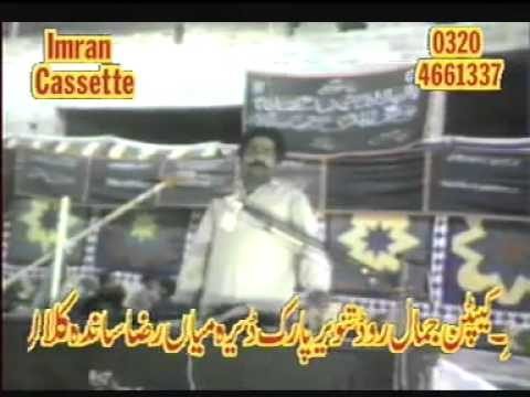 Majlis By Zakir Hafiz Muhammad Ali Baloch Marhoom 2 2 video