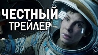Честный трейлер - Гравитация (русская озвучка)