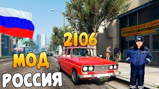 GTA 5 Mods : Россия на Дорогах