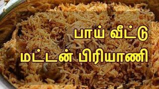 How to make Bhai veetu Mutton Briyani | Tamil bachelor samayal Singapore | Muslim Priyani