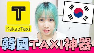 韓國必知#12 超方便叫車神器! 韓國旅遊坐Taxi無難度! Kakao Taxi (카카오택시) | Mira