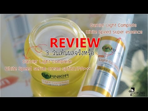 Review: Garnier Light Complete White Speed Super Essence และ Serum Cream